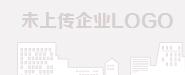 江苏保力装配式住宅工业有限公司