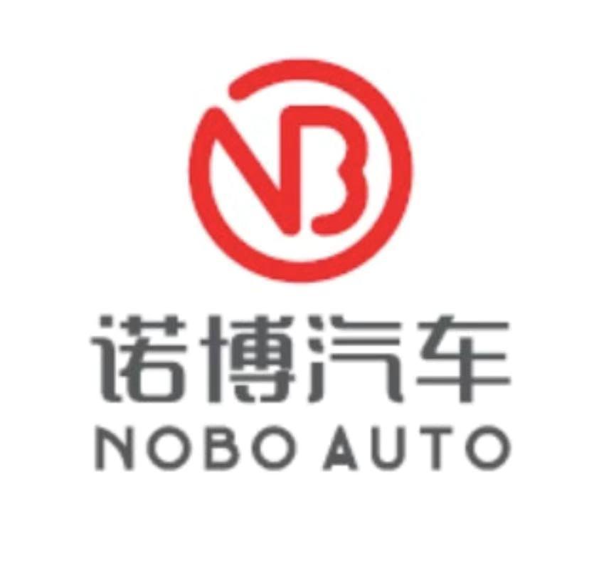 诺博汽车零部件(泰州)有限公司