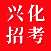 兴化市瑞兴劳务服务有限公司公开招聘合同制工作人员公告