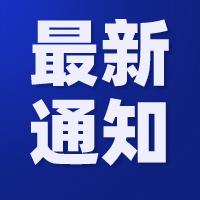 江苏关于规范补缴企业职工基本养老保险费材料申报和工作流程的通知